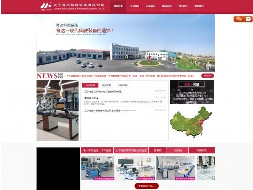 网站制作案例:辽宁育达科教装备有限公司-奇迪科技(深圳)有限公司