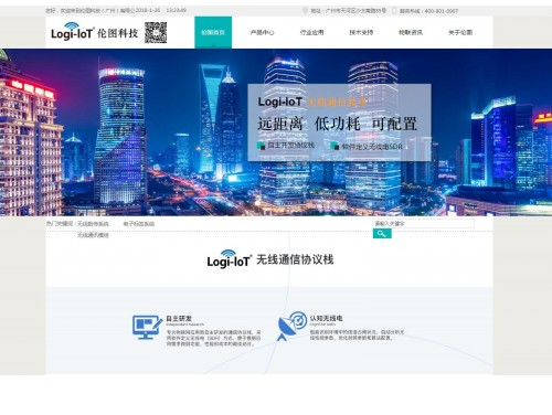 网站制作案例:伦图科技(广州)有限公司-奇迪科技(深圳)有限公司