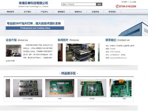 网站制作案例:珠海乐泰科技有限公司-奇迪科技(深圳)有限公司