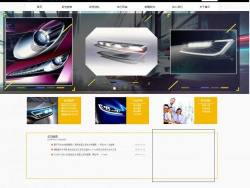网站制作案例:重庆雷平光电科技有限公司-奇迪科技(深圳)有限公司