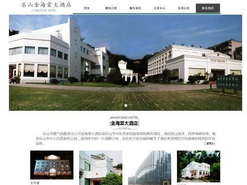 网站制作案例:乐山金海棠大酒店-奇迪科技(深圳)有限公司