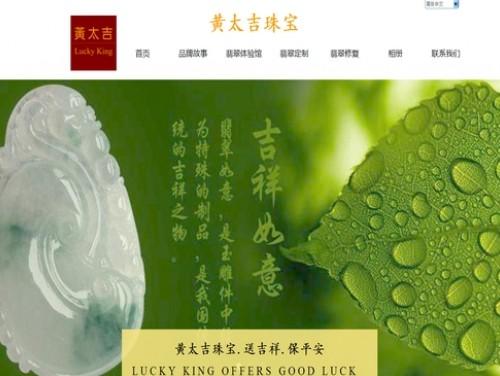 网站制作案例:黄太吉珠宝官网-奇迪科技(深圳)有限公司