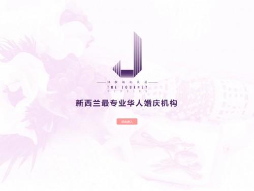 网站制作案例:侣程婚礼策划-奇迪科技(深圳)有限公司