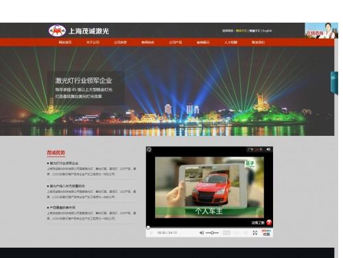 网站制作案例:上海茂诚激光科技有限公司-奇迪科技(深圳)有限公司
