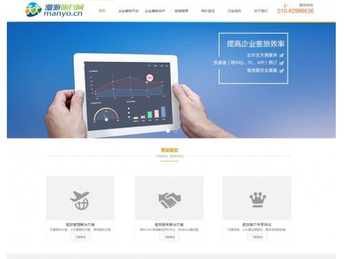 网站制作案例:北京古林航空票务有限责任公司-奇迪科技(深圳)有限公司