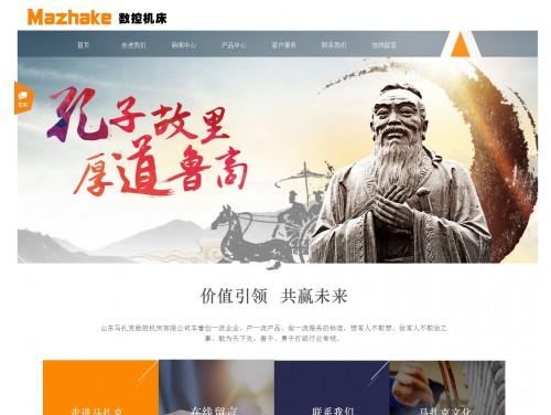 网站制作案例:山东马扎克数控机床有限公司-奇迪科技(深圳)有限公司
