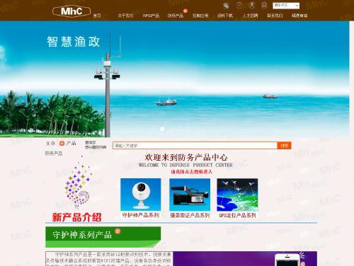 网站制作案例:深圳市岷晟微电子科技有限公司-奇迪科技(深圳)有限公司