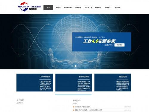 网站制作案例:敏制智能-奇迪科技(深圳)有限公司