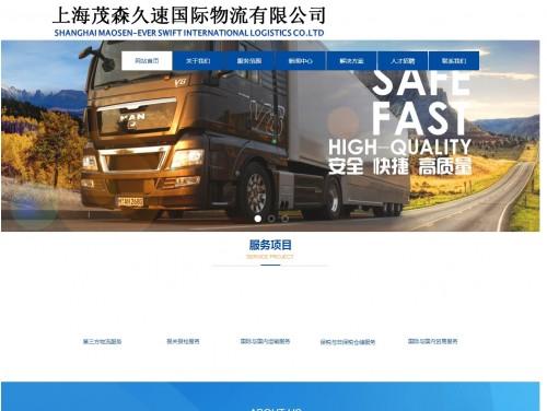 网站制作案例:上海茂森久速国际物流有限公司-奇迪科技(深圳)有限公司