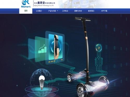网站制作案例:北京美思安科技有限公司-奇迪科技(深圳)有限公司