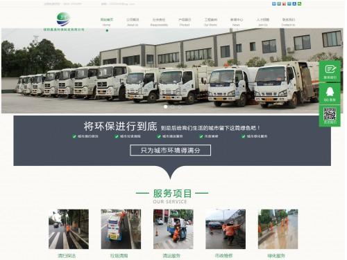 网站制作案例:绵阳嘉禹环保科技有限公司-奇迪科技(深圳)有限公司