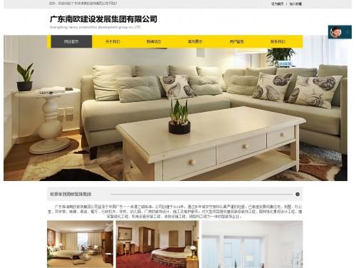 网站制作案例:广东南欧建设发展集团有限公司-奇迪科技(深圳)有限公司