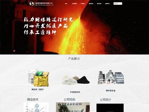 清远网站建设案例
