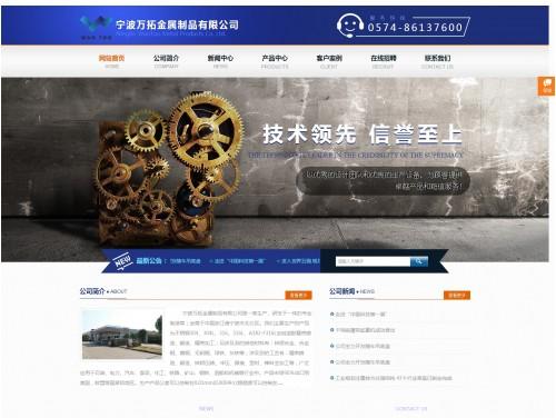 网站制作案例:宁波万拓金属制品有限公司-奇迪科技(深圳)有限公司