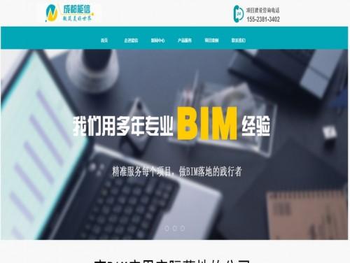 网站制作案例:成都能信工程管理有限公司-奇迪科技(深圳)有限公司