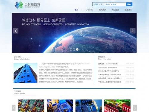 网站制作案例:北京中科新微特科技开发股份有限公司-奇迪科技(深圳)有限公司