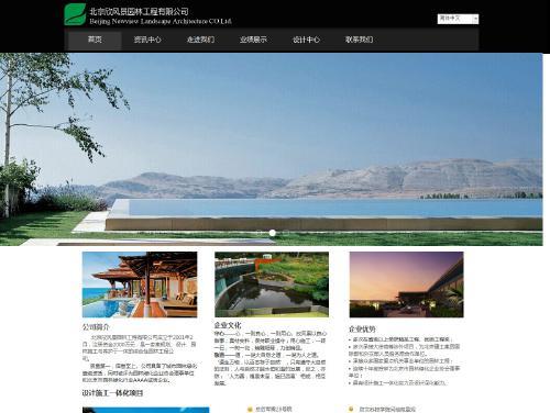 网站制作案例:北京欣风景园林工程有限公司-奇迪科技(深圳)有限公司