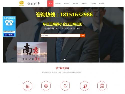 网站制作案例:南京诚创财务咨询有限公司-奇迪科技(深圳)有限公司