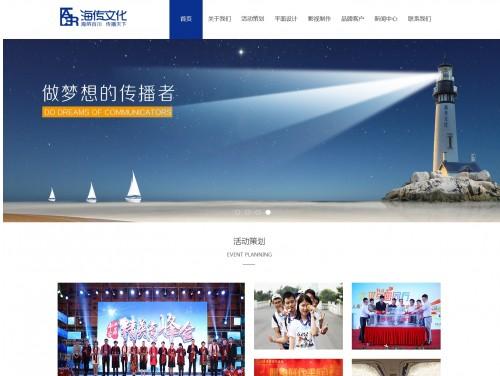 网站制作案例:南京海传文化传播有限公司-奇迪科技(深圳)有限公司