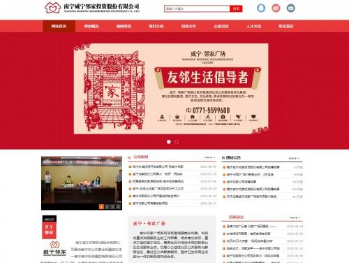 网站制作案例:南宁威宁邻家投资股份有限公司-奇迪科技(深圳)有限公司