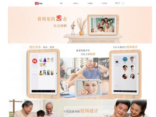 网站制作案例:红豆相框-奇迪科技(深圳)有限公司