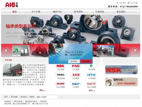 网站制作案例:佛山艾轴机械有限公司-奇迪科技(深圳)有限公司