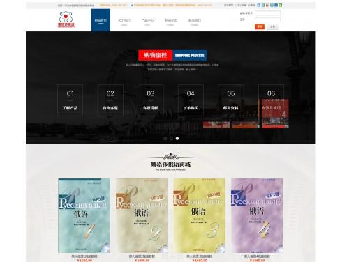 网站制作案例:乌鲁木齐娜塔莎商贸有限公司-奇迪科技(深圳)有限公司
