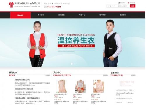 网站制作案例:深圳市暖佳人科技有限公司-奇迪科技(深圳)有限公司