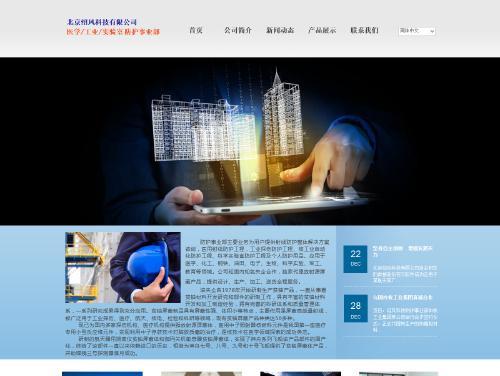 网站制作案例:北京绍凤科技有限公司-奇迪科技(深圳)有限公司