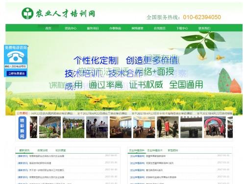 网站制作案例:农业人才培训网-奇迪科技(深圳)有限公司