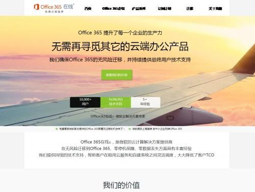 网站制作案例:Office 365 在线 - Office365 服务商-奇迪科技(深圳)有限公司