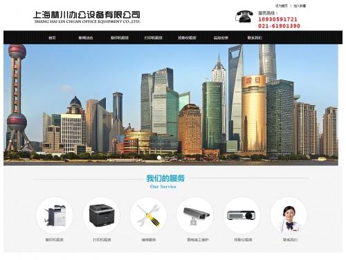 网站制作案例:上海林川办公设备有限公司-奇迪科技(深圳)有限公司