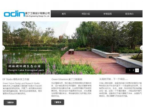 网站制作案例:odin奥丁工程设计有限公司-奇迪科技(深圳)有限公司