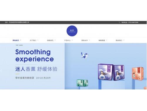 网站制作案例:深圳市氧颜科技有限公司-奇迪科技(深圳)有限公司