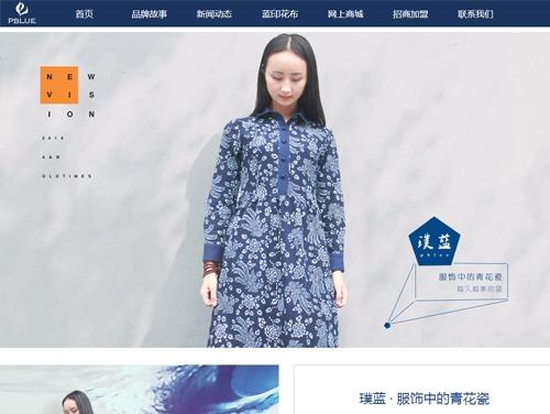 网站制作案例:璞蓝官网-奇迪科技(深圳)有限公司