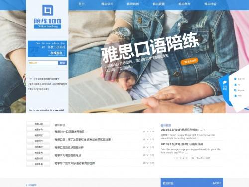 网站制作案例:陪练100-奇迪科技(深圳)有限公司