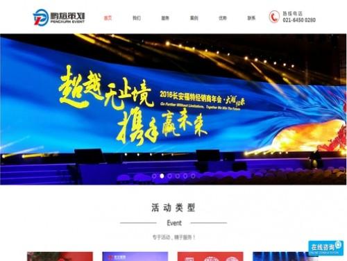 网站制作案例:鹏煊策划-奇迪科技(深圳)有限公司
