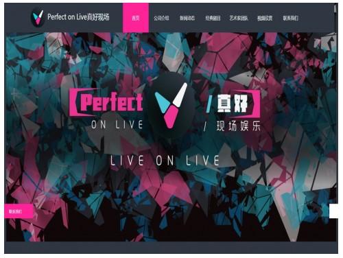 网站制作案例:真好现场娱乐-奇迪科技(深圳)有限公司