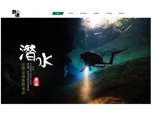 网站制作案例:热浪潜水中心-奇迪科技(深圳)有限公司