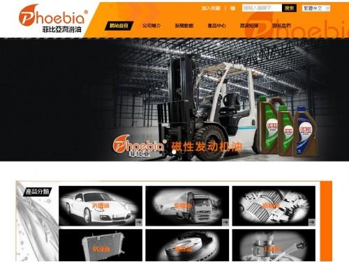 网站制作案例:菲比亚石油能源(香港)有限公司-奇迪科技(深圳)有限公司