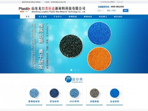 网站制作案例:山东龙口普拉达新材料科技有限公司-奇迪科技(深圳)有限公司