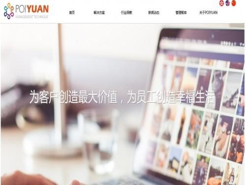 网站制作案例:博远官网-奇迪科技(深圳)有限公司