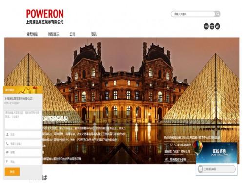 网站制作案例:上海浦弘展览展示有限公司-奇迪科技(深圳)有限公司