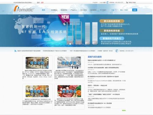 网站制作案例:普诺玛Promatic-奇迪科技(深圳)有限公司
