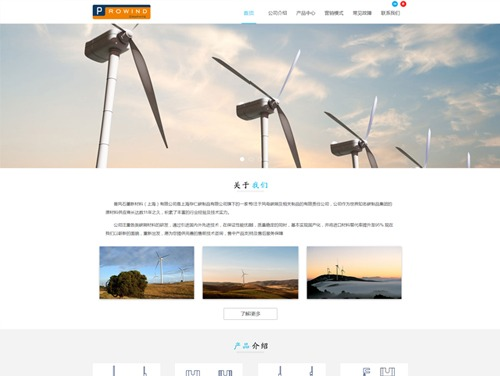 普风石墨网站建设案例