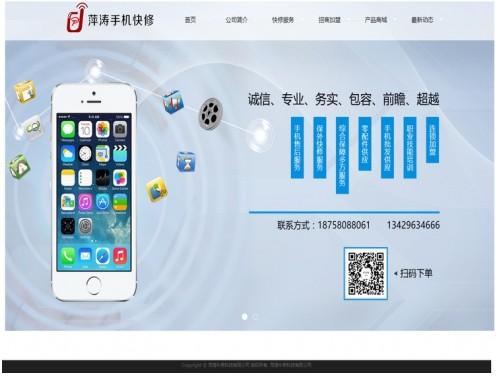 网站制作案例:萍涛手机快修-奇迪科技(深圳)有限公司