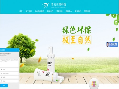 网站制作案例:广州普爱生物科技有限公司-奇迪科技(深圳)有限公司