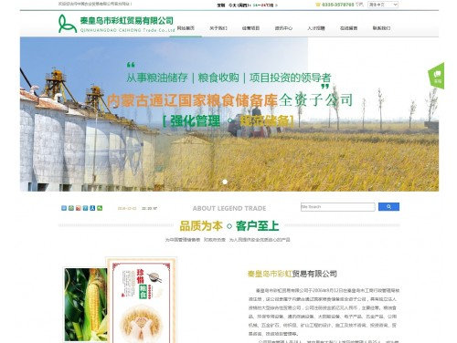 网站制作案例:秦皇岛市彩虹贸易有限公司-奇迪科技(深圳)有限公司