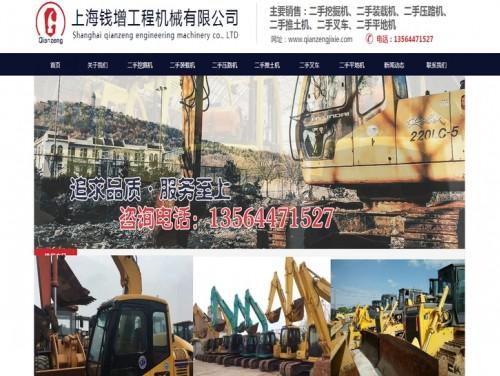 网站制作案例:海钱增工程机械-奇迪科技(深圳)有限公司