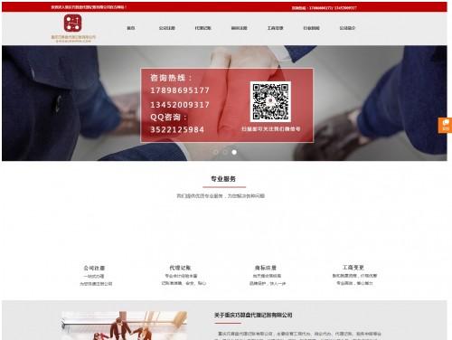 网站制作案例:重庆巧算盘代理记账有限公司-奇迪科技(深圳)有限公司